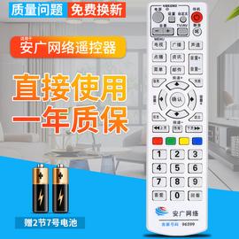 包邮!安广网络数字电视遥控器安徽广电有线机顶盒遥控器安徽专用图片