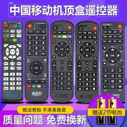 中国移动遥控器 魔百盒CM101S CM201-2 M301H万能通用电视网络机顶盒子 咪咕九联 中国移动机顶盒遥控器