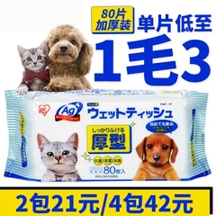 日本爱丽思宠物狗狗猫咪湿巾爱丽丝除臭去泪痕清洁湿纸巾80片包邮