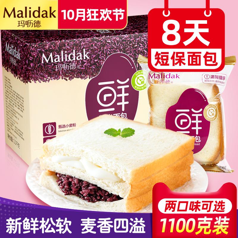 玛呖德紫米面包全麦夹心奶酪糕点吐司蛋糕营养早餐蒸小零食品整箱