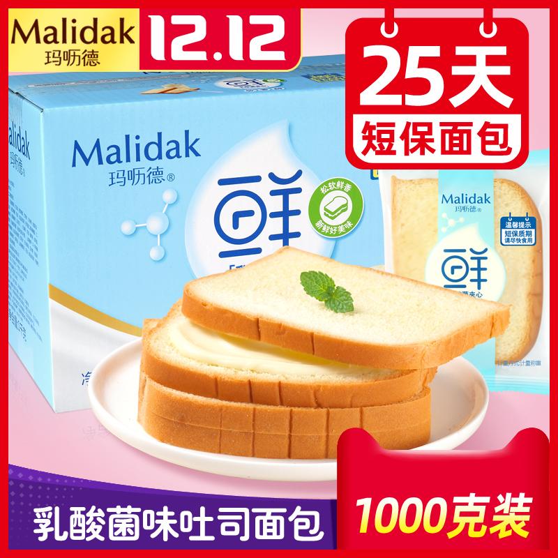 玛呖德乳酸菌酸奶小口袋面包网红夹心吐司零食品蛋糕营养早餐整箱