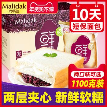 玛呖德紫米面包代餐夹心奶酪味蛋糕
