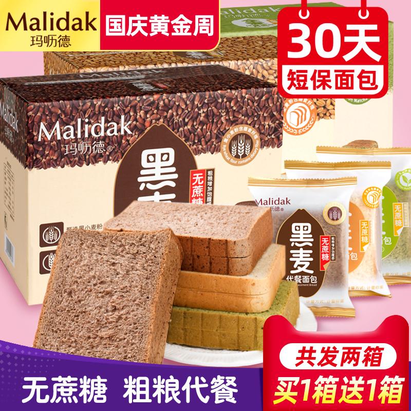 热销9512件五折促销玛呖德黑麦全麦代餐糖精健身0面包