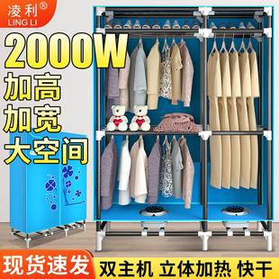 凌利大容量干衣机家用衣服烘干机静音速干衣器省电杀菌烘衣机柜