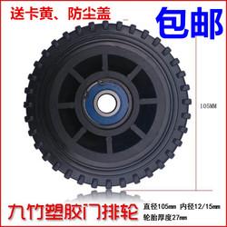 九竹伸缩门门排轮 电动门橡胶轮子 直径105 有轨无轨轮子配件