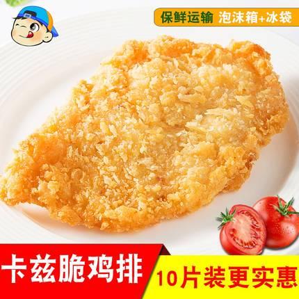 台湾鸡排1kg 台式裹粉鸡排鸡肉鸡块裹粉油炸小吃卡兹脆鸡排包邮