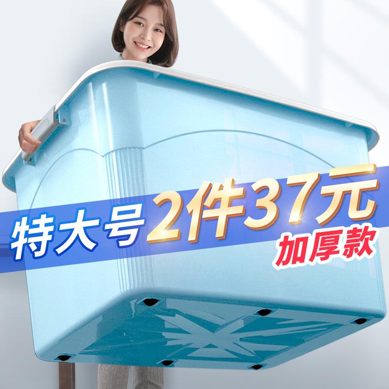 加厚特大号塑料收纳箱家用大号衣服搬家整理储物置物盒子清仓超大