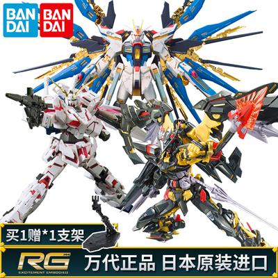 万代高达拼装模型RG强袭自由牛独角兽00金红色异端飞翼零式沙扎比