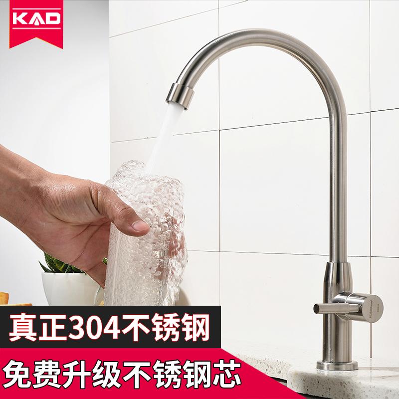凱尼洛單冷廚房龍頭洗304不鏽鋼菜盆水槽水龍頭萬向水龍頭