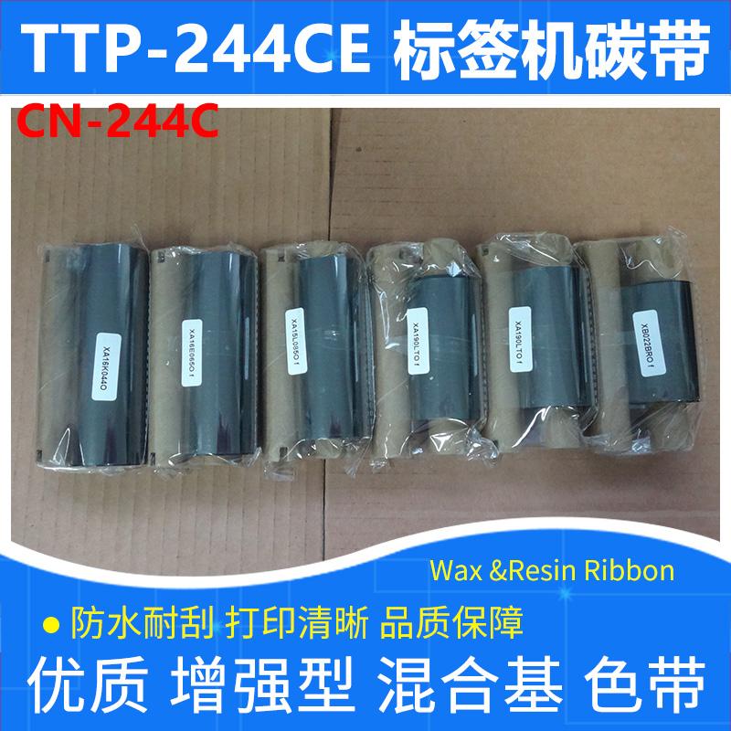 碳带适用于TSC台半TTP-244CE标签打印机CN-244C加强混合耐刮色带