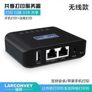 蓝阔PS110UW多功能打印服务器支持扫描远程手机云打印支持热针式
