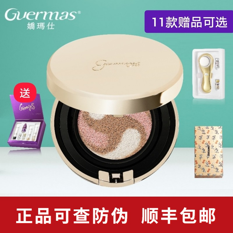Jiao Ma Shi air cushion CC cream, official website, genuine water and light blemish, three colors, good complexion, bright skin, lasting isolation and no makeup.