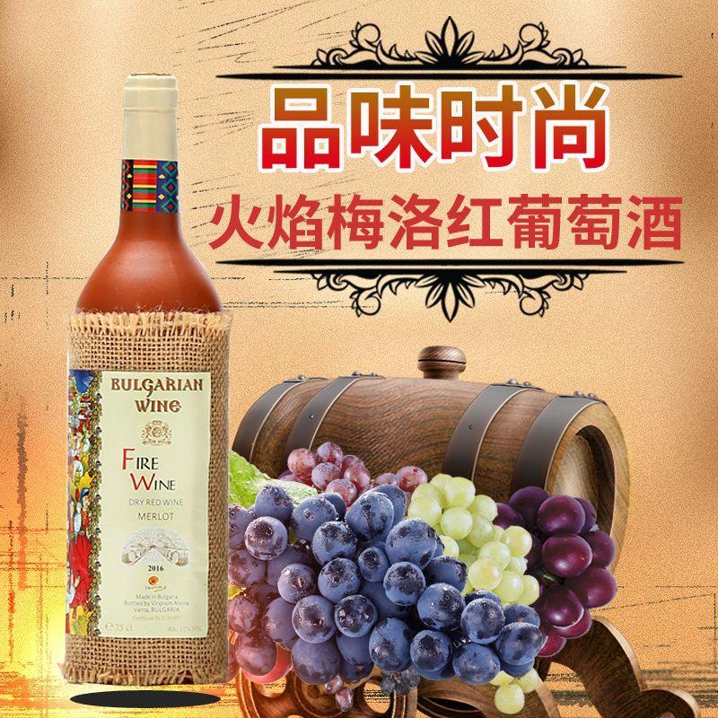 保加利亚红酒原瓶进口火焰梅洛干红