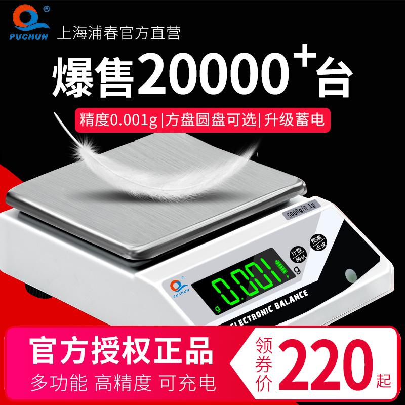 上海浦春电子天平秤0.1g精准珠宝厨房称精密0.001g商用高精度克称
