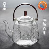 容山堂山峦玻璃煮茶器电陶炉泡茶壶
