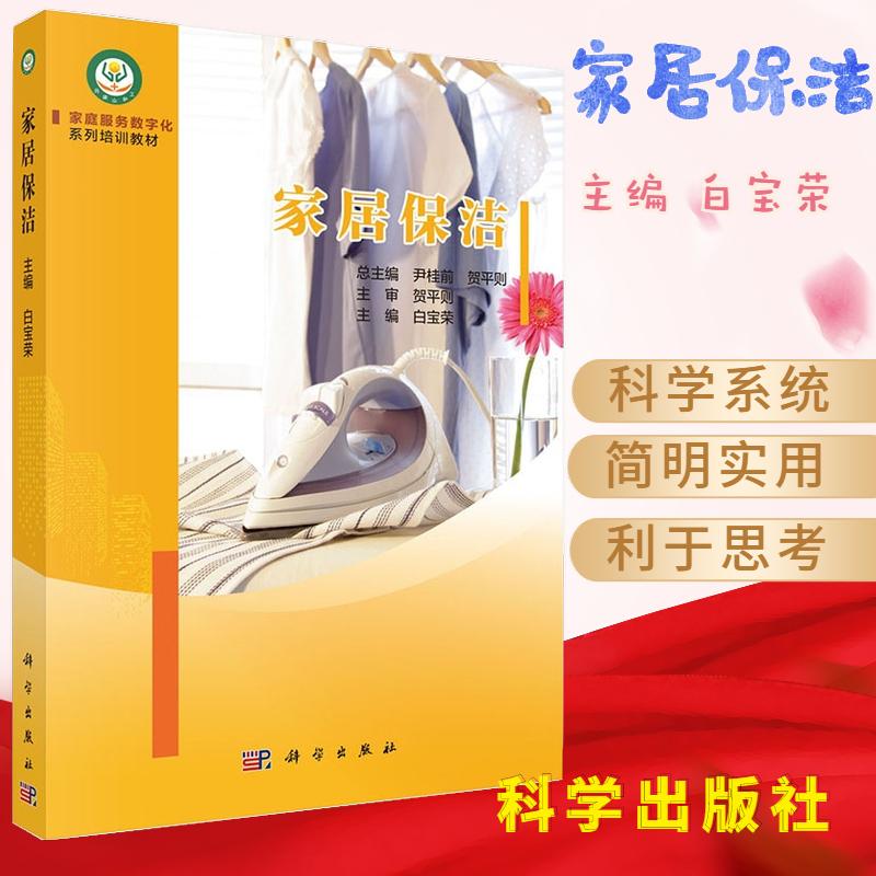 家居保洁 家庭服务数字化系列培训教材 科学出版社白宝荣