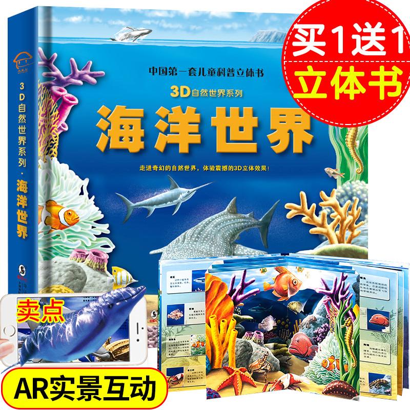 儿童立体书玩具书海洋世界儿童科普3d立体书3D自然世界系列儿童立体趣味科普精品礼品书籍图书机关书