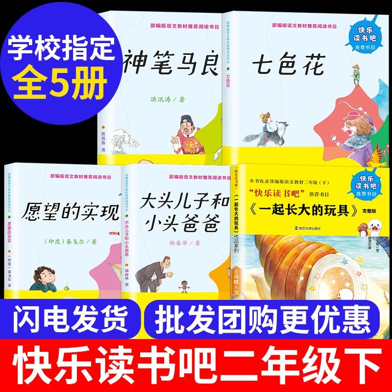 快乐读书吧二年级下册必读 全5册 大头儿子小头爸爸书 神笔马良故事书愿望的实现七色花书小学生课外阅读书籍带拼音一起长大的玩具