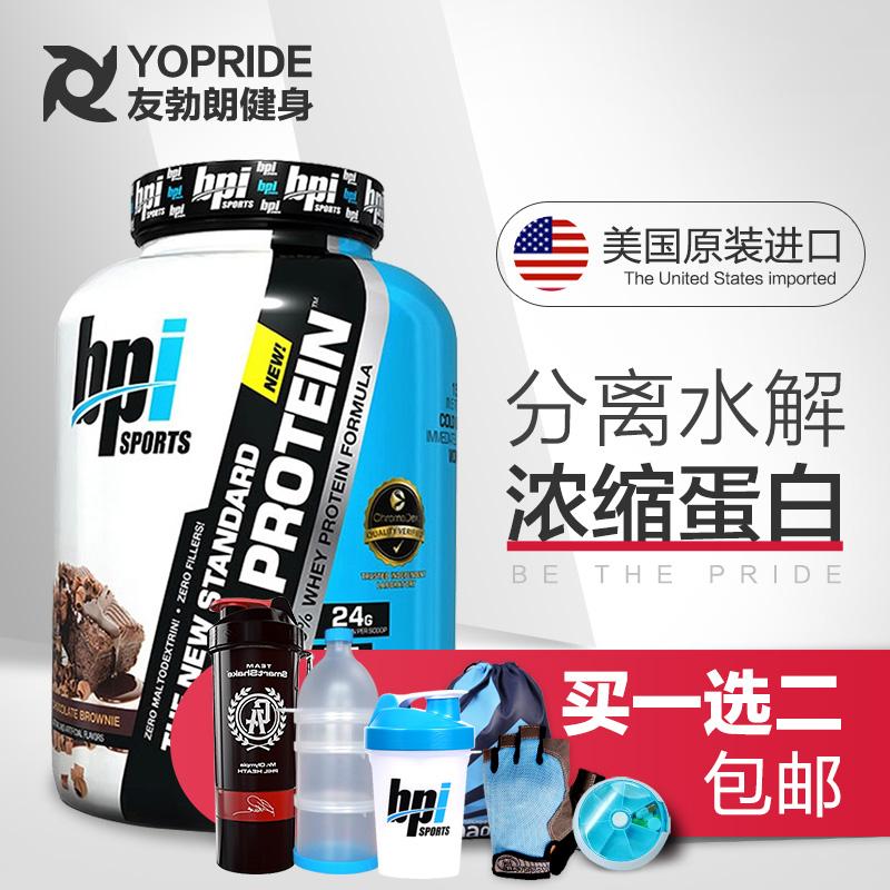 Сша на импорт BPI Sports Protein отдельный молоко ясно белок порошок 5 фунт фитнес увеличение здоровый мышца порошок