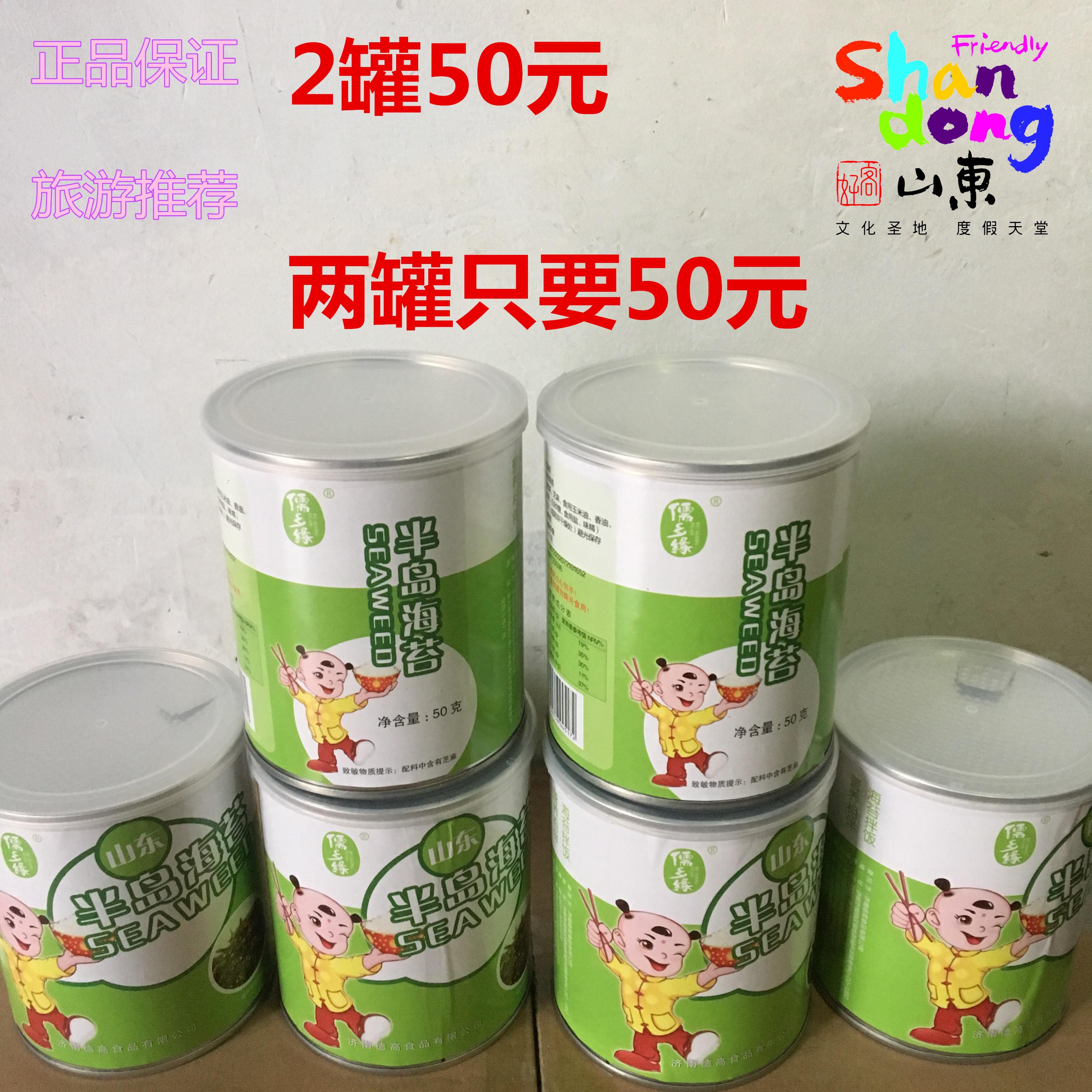 儒乡缘海苔拌饭2罐起拍 即食半岛海苔芝麻炒50g山东旅游推荐产品