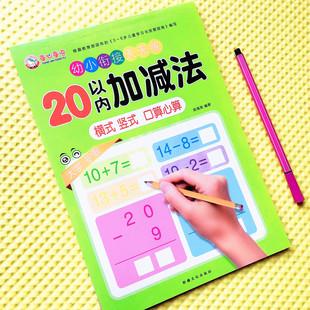 儿童算术题横式竖式口算心算练习册