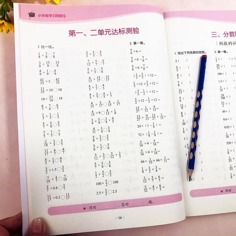 六年级数学计算天天练口算题卡上册每天100题道人教版教材同步练习题小学6年级思维专项强化训练口算心算速算练习书