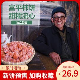 宫里桥富平柿饼农家自制流心柿子饼陕西特产降霜新鲜特级吊饼400g图片