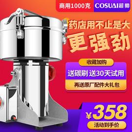 超帅1000克家用摇摆式不锈钢中药粉碎机电动磨粉机打粉机 研磨机