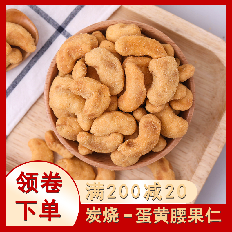 Vietnam dried nuts fried goods carbon baking carbon barbecue cooked cashew nuts pregnant women leisure snacks 500g bulk weighing Jin