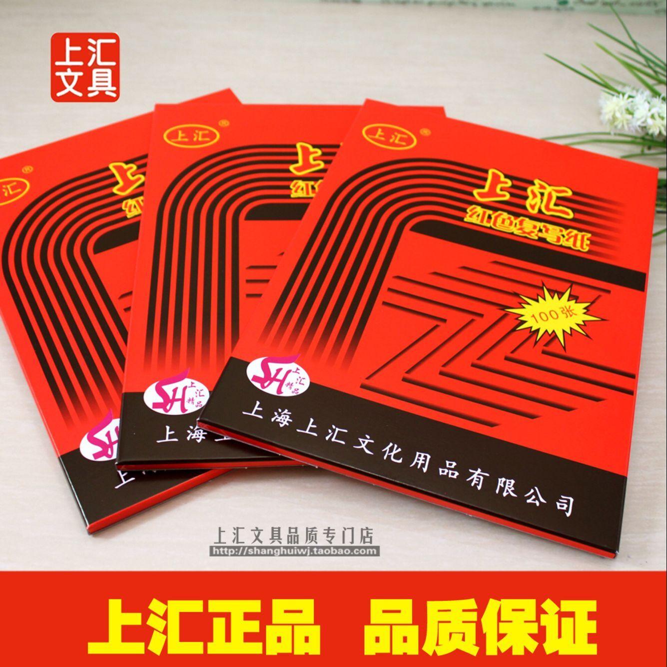 Бесплатная доставка на обмен комплекс запись бумага 16K красный высокой уровень комплекс запись бумага копия бумага 18.5X25.5 деньги бизнес офис 100 чжан