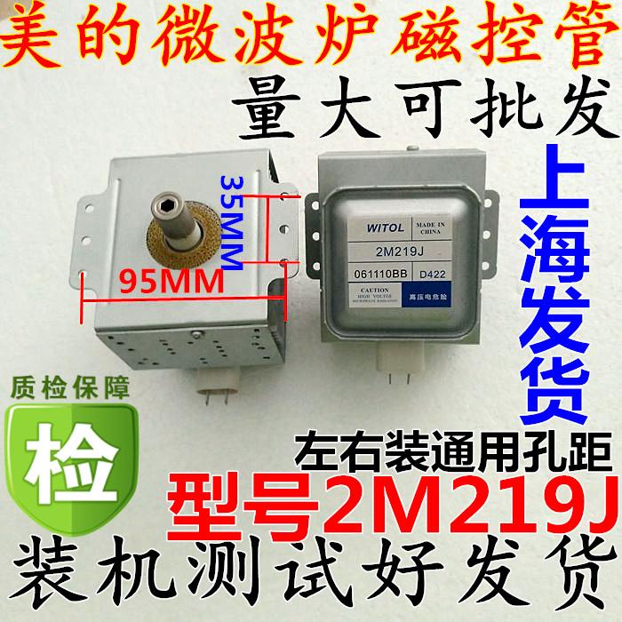 Midea Микроволновая печь 2M219J микроволновой магнетрона трубки трубки трубки машины отремонтированы