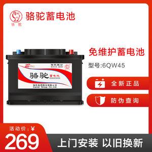 骆驼12v汽车电瓶6qw45ah蓄电池