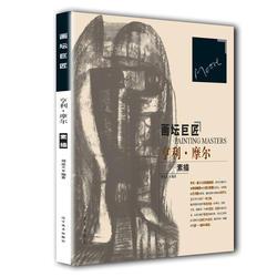 【正版现货】画坛巨匠-亨利摩尔素描/荆成义