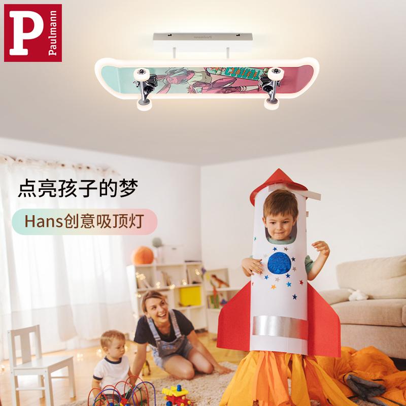 德国柏曼卧室儿童房吸顶灯卡通吊灯个性创意房间床头护眼照明灯具