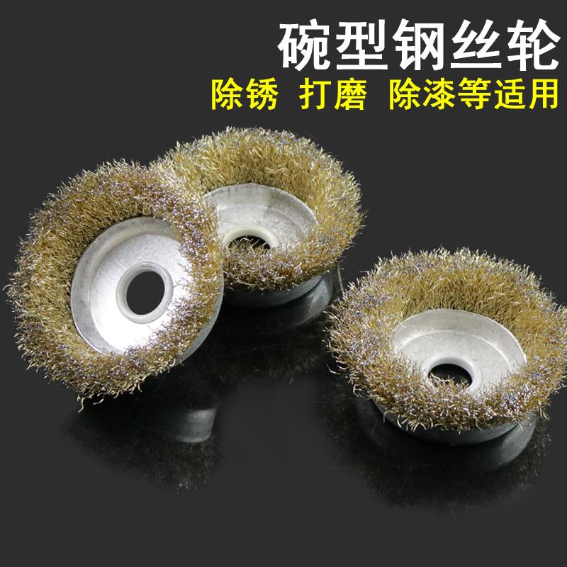 碗型不锈钢丝轮铜丝轮金属除锈机用钢丝刷角磨机抛光打磨钢丝轮