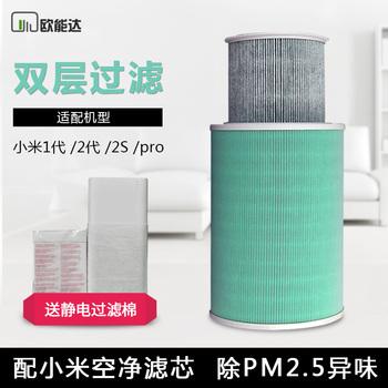 欧能达适配小米空气滤芯1代过滤网