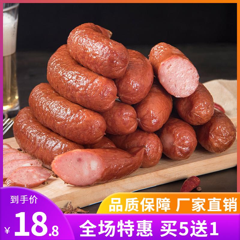 买5送1正宗哈尔滨风味红肠东北特产 俄式火山石烤香肠美食熟熏酱