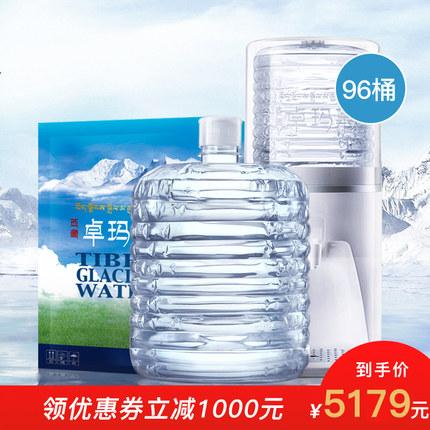 卓玛泉 西藏冰川水天然低氘水96桶*12L/桶 天然矿泉水桶装 包邮