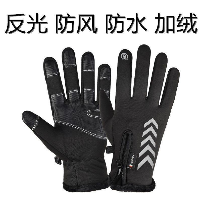 防风防水加绒保暖摩托车冬季防寒骑行装备骑车全指外卖男帅气手套