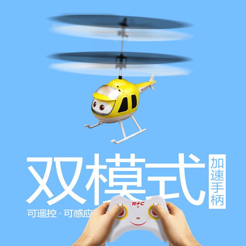 [糖果鱼玩具商场电动,亚博备用网址飞机]会飞的小黄人亚博备用网址飞机感应飞行器充电悬月销量29件仅售32.8元