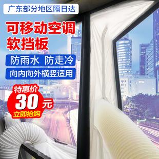 移动空调布挡板配件推拉窗密封外推内拉侧平开挡风软布软窗布软挡图片