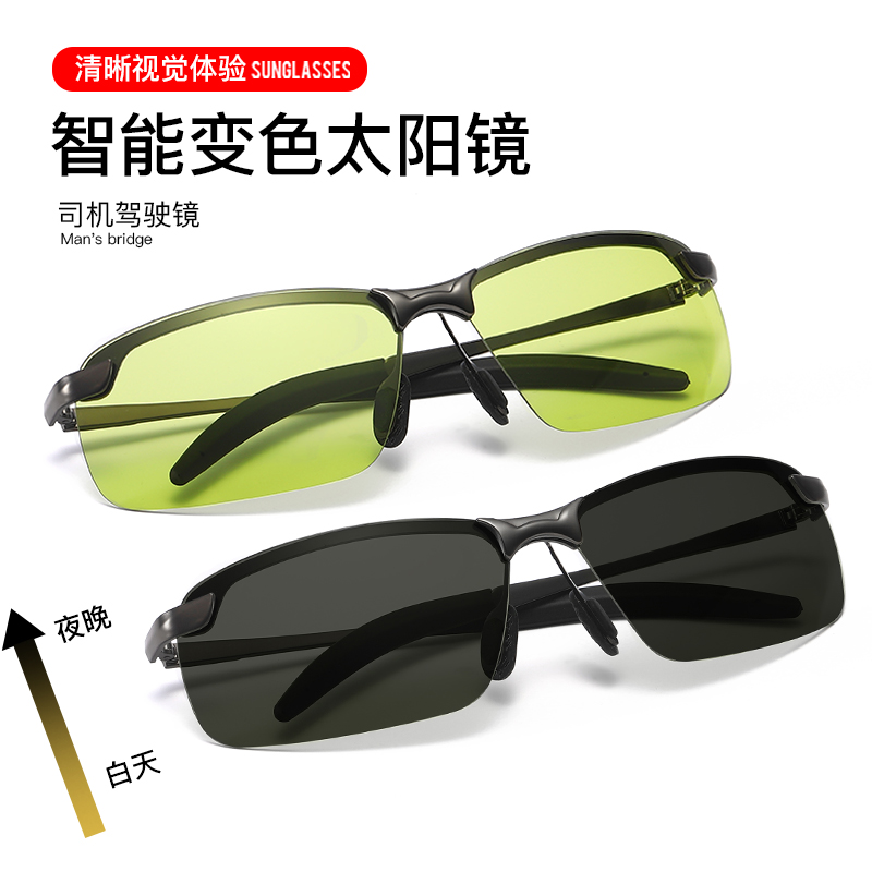 Automatic photosensitive color changing Fishing Sunglasses for men driving Sunglasses Polarized day and night driving night vision
