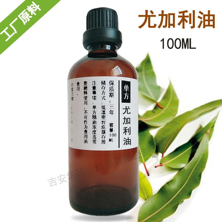 尤加利精油桉葉油又名桉樹精油香薰清潔毛孔滋潤補水正品郵100ML