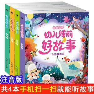有声读物儿童故事书宝宝365夜故事0-3-6-8岁幼儿睡前故事书童话带拼音 幼儿园早教认知启蒙图书籍1-2婴儿绘本5-7-12周岁童话故事书