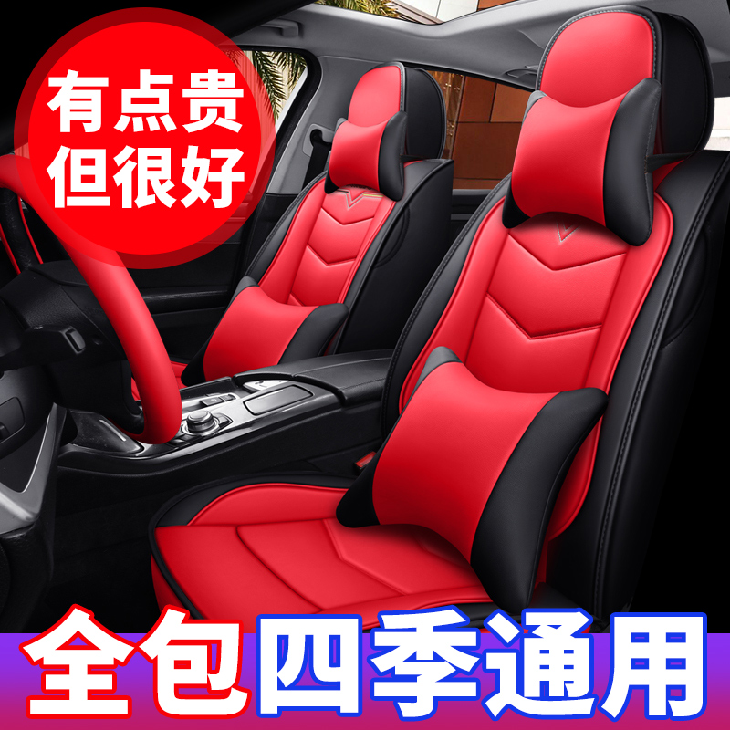Car seat cover Beiqi Shenbao x25d20d50x35d60x55x65 special cushion four seasons leather seat cover