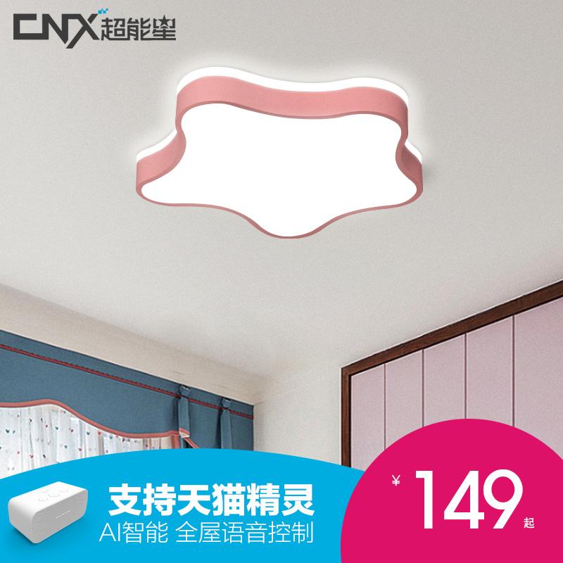 天猫精灵智能儿童房led吸顶灯男孩女孩房间五角星星卧室灯护眼灯