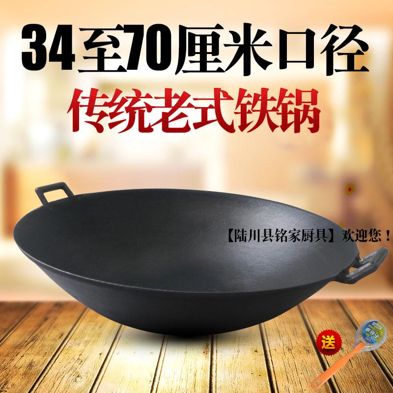 生铁锅家用老式炒菜锅40 48 50厘米54 56 60公分70CM无涂层大铁锅热销24件不包邮