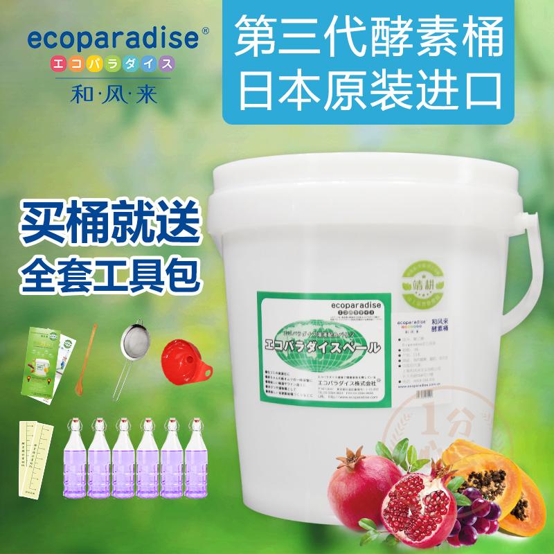 和风来第三代酵素桶 日本原装进口自制水果酵素发酵桶食品级塑料