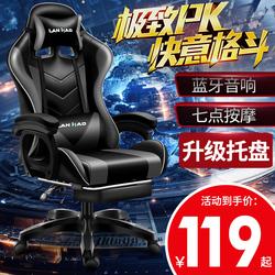 家用办公可躺网吧按摩座椅子电脑椅