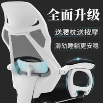 Multi ledu Computer Chair Home Office chair ergonomic chair mesh swivel Chair Foot boss Chair staff chair